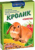 Корм «Кролик + Биотин» для декоративного кролика Природа™, 500г