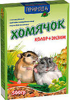 Корм «Хомячок колор + энзим» для мелких грызунов Природа™, 500г