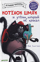 Котенок Шмяк и утенок, который не умел крякать