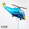 Фольгированная фигура с гелием вертолет синий