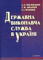 Державна виконавча служба в Україні. Навчальний посібник