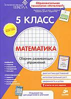 Математика. 5 класс. Сборник развивающих упражнений. Диагностика достижений