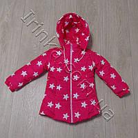 Демисезонная куртка для девочки Звездочка (5-9 лет)