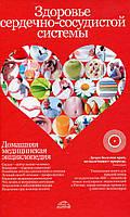 Домашняя медицинская энциклопедия. Здоровье сердечно-сосудистой системы