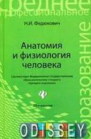 Анатомия и физиология человека: Учебник. Федюкович Н.И. Феникс