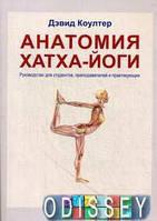 Анатомия Хатха-йоги. Руководство для студентов, преподавателей и практикующих. Дэвид Коултер. Посту