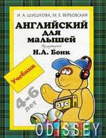 Английский для малышей. Учебник. 4-6лет. Шишкова И.А. Росмэн