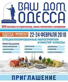 ВАШ ДОМ, ОДЕССА  22 - 24 ФЕВРАЛЯ 2018
