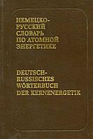 Немецко-русский словарь по атомной энергетике. С указателем русских терминов. Около 20 000 терминов