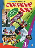 Спортивний відбір. Теорія та практика. У 2 книгах. Книга 1