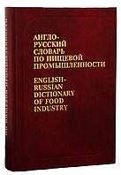 Англо-русский словарь по пищевой промышленности / English-Russian Dictionary of Food Industry