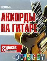 Гитара. АККОРДЫ НА ГИТАРЕ/8 уроков для начинающих. Петров П.В. СОВРЕМЕННОЕ СЛОВО