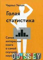 Голая статистика. Самая интересная книга о самой скучной науке. Уилан Ч. Манн, Иванов и Фербер