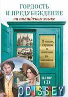 Гордость и предубеждение: роман + CD. Остин Д. АСТ