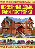 Деревянные дома. Бани, постройки