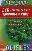 Дуб - Дерево, дающее здоровье и силу. Мифы и реальность. Неумывакин И.П,Лад В. Диля