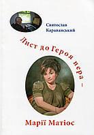 Лист до Героя пера - Марії Матіос
