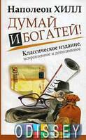 Думай и Богатей! Классическое издание, исправленное и дополненное (Мягкая облож) Хилл Наполеон. АСТ