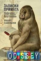Записки примата: Необычайная жизнь ученого среди павианов. Сапольски Р. Альпина нон-фикшн