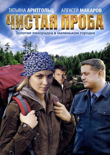 DVD-диск Чистая проба (А.Макаров) (Россия, 2011)
