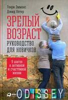 Зрелый возраст: Руководство для новичков. 9 шагов к активной и счастливой жизни. Эммонс Г. Альпина Паблишер