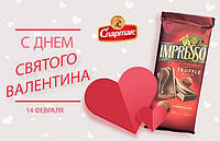 Поздравляем Вас с Днем святого Валентина!