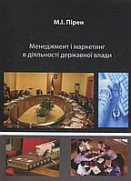 Менеджмент і маркетинг в діяльності державної влади