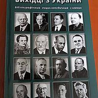 Зарубіжні вчені - вихідці з України