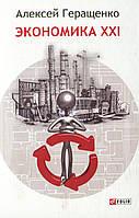 Экономика ХХІ: страны, предприятия, человека
