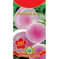 Редька Дайкон Розовый блеск 1,0 г ТМ Плазменные семена