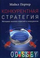 Конкурентная стратегия: Методика анализа отраслей и конкурентов. Портер М. Альпина Паблишер