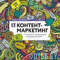 Контент-маркетинг: Стратегии продвижения в социальных сетях. Сенаторов А. Альпина Паблишер