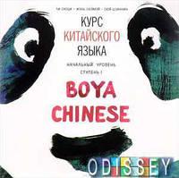 """Курс китайского языка. """"Boya Chinese"""" Ступень-1./ МР3 диск./ Начальный уровень.  Каро"""