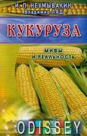 Кукуруза. Мифы и реальность. Неумывакин И.П., Лад В. Диля