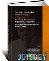 Марвин Бауэр, основатель McKinsey & Company. Стратегия, лидерство, создание управленческого консалти. (Твердая обложка)