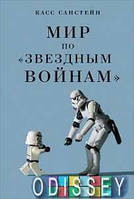 """Мир по """"Звездным войнам"""". Санстейн К. Альпина Паблишер"""