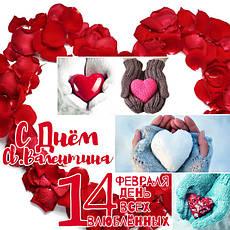 💘 С Днем Святого Валентина 💘