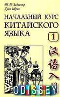 Начальный курс китайского языка. Часть 1. Учебник (Твердый переплет) + CD. Восточная книга