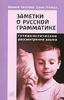 Заметки о русской грамматике. Гетеанистическое рассмотрение языка