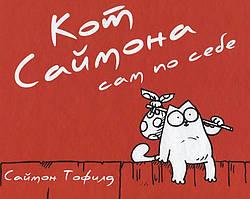 Кот Саймона сам по себе