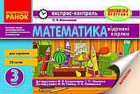 Максимова Л.В. Математика. 3 клас: експрес-контроль