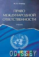 Право международной ответственности: Учебник. Кешнер М.В. Проспект