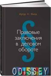 Правовые заключения в деловом обороте. Филд А.Н. Альпина Паблишер