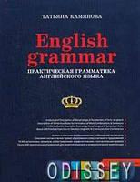 Практическая грамматика английского языка. Камянова Т. Г. Дом славянской книги