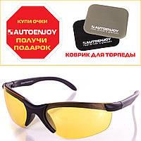 Солнцезащитные очки AUTOENJOY Очки для водителей мужские с поляризационными линзами AUTOENJOY (АВТОЭНДЖОЙ) AEJCF125Y