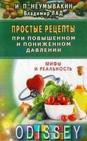 Простые рецепты при повышенном и пониженном давлении. Мифы и реальность (16+). Неумывакин И. , Лад В. Диля