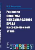 Развитие системы международного права на современном этапе. Кислицына Н.Ф. ЛЕНАНД