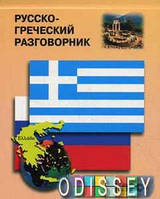 Русско-греческий разговорник. Каро