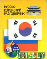 Русско-корейский разговорник. Каро