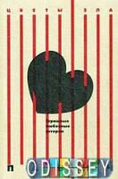 Страшные любовные истории: новеллы. Павич М. Пальмира